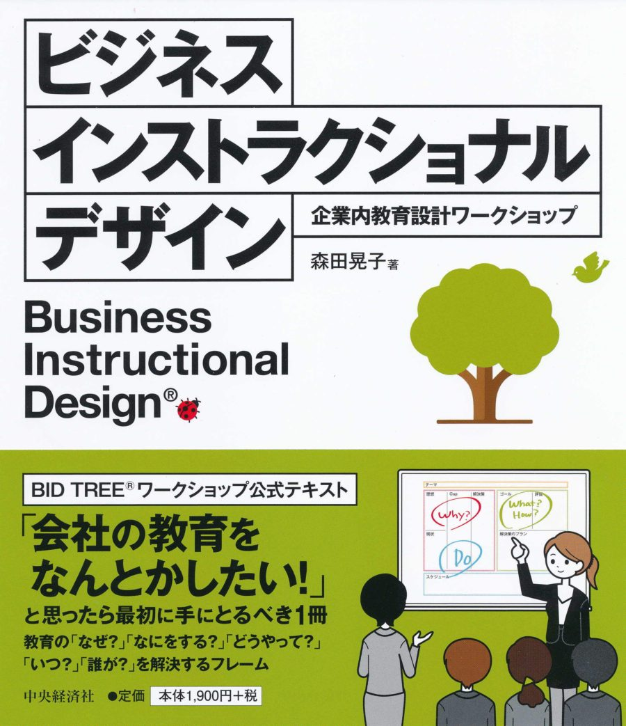 ビジネスインストラクショナルデザイン―企業内教育設計ワークショップ