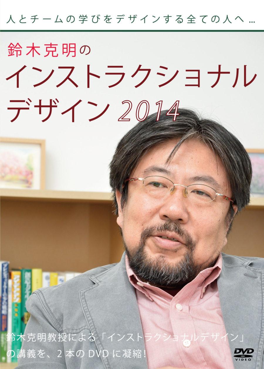 鈴木克明のインストラクショナルデザイン2014